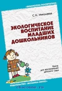 Экологическое воспитание младших дошкольников. Методическое пособие